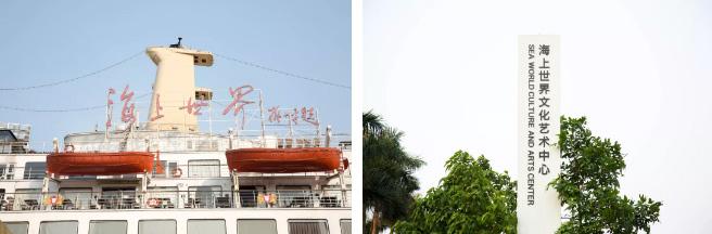 Shenzhen · Culture & Creative 2